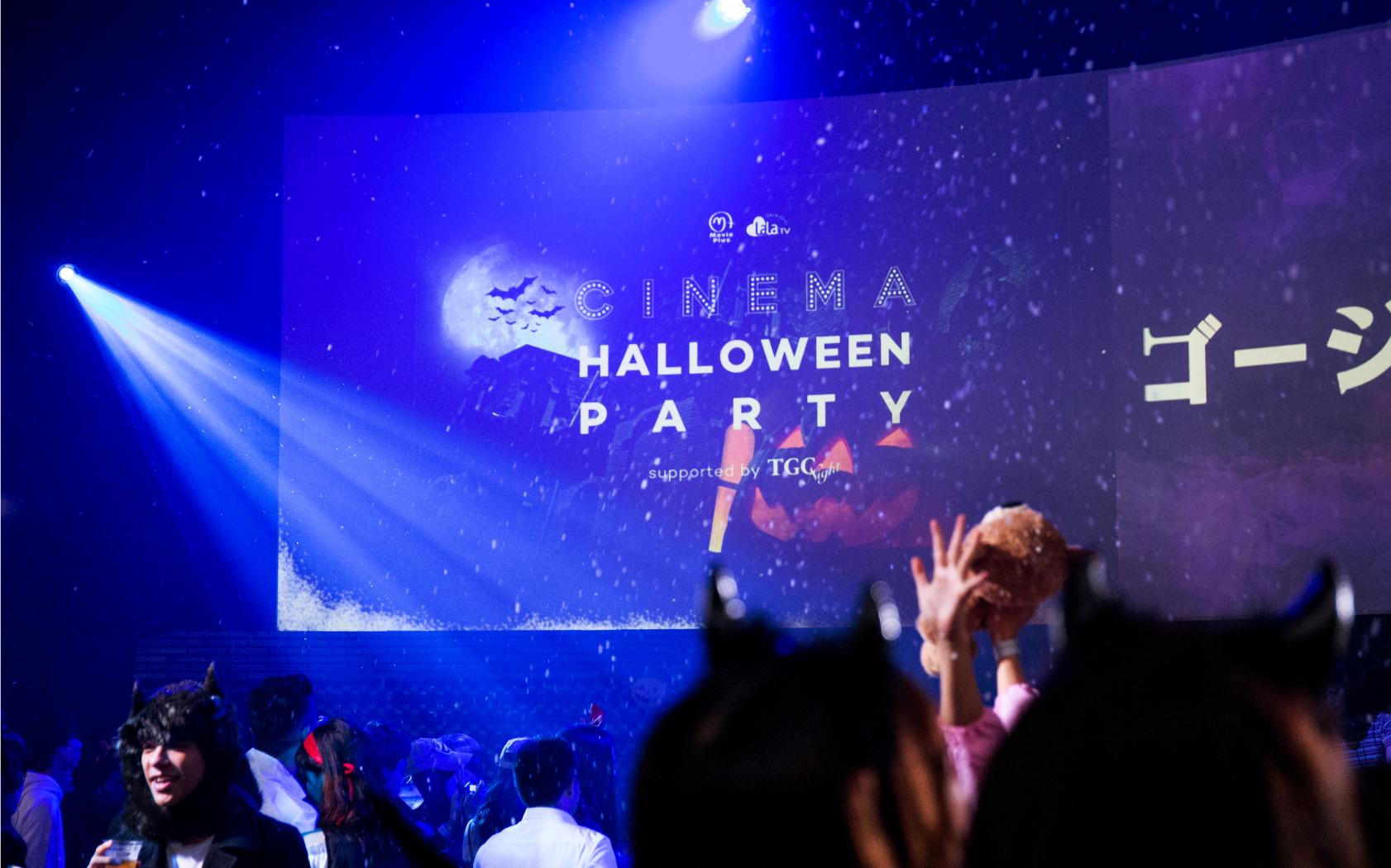 CINEMA HALLOWEEN PARTY