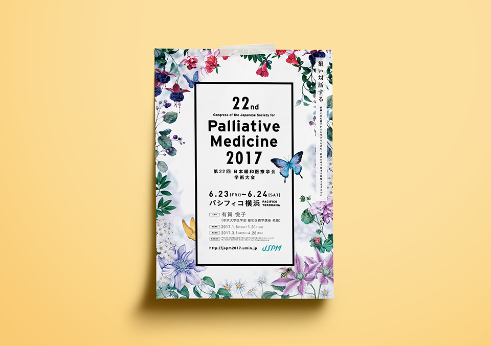JSPM 2017 POSTER | Japanese Society for Palliative Medicine